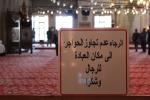 Hagia Sophia Sign